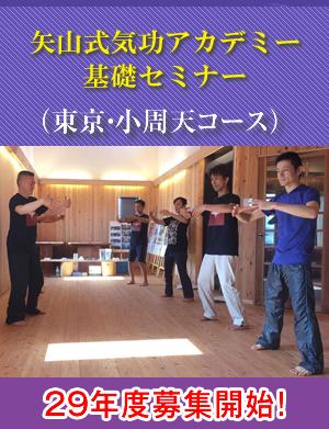 矢山式気功能力開発セミナー