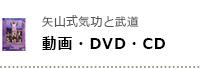 動画・DVD・CD