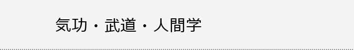 気功・武道・人間学