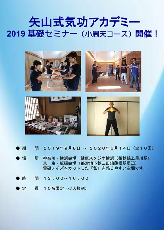 矢山式気功アカデミー 基礎セミナー(小周天気功)開講!