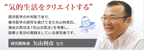 """""""気的生活をクリエイトする"""""""