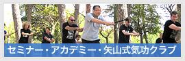 セミナー・アカデミー・気功教室