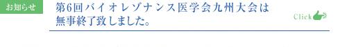 バイオレゾナンス医学会九州大会