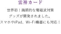 世界初!画期的な電磁波対策グッズが開発されました。スマホやiPad、Wi-Fi機器にも対応!
