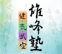 雄峰塾「健・気・武・空」