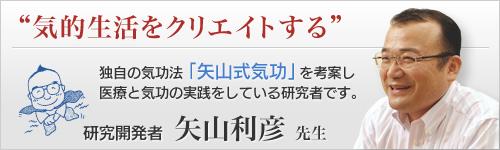 """""""矢山式気功法及びDr.矢山のページはコチラから"""