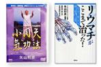 ビデオ/DVD書籍