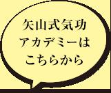 矢山式気功アカデミー