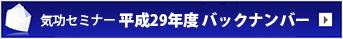矢山式能力開発気功h29