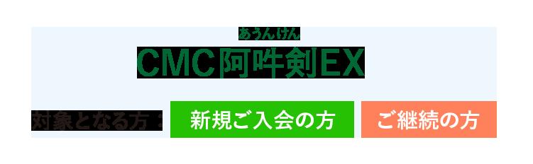 CMC阿吽剣EX