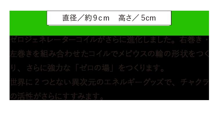 CMCメビウスゼロコイル