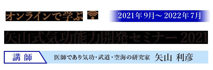 オンラインで学ぶ 2021年9月~2022年7月 矢山式気功能力開発セミナー 講師 医師であり気功・武道・空海の研究者 矢山 利彦