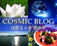 コスミックブログ